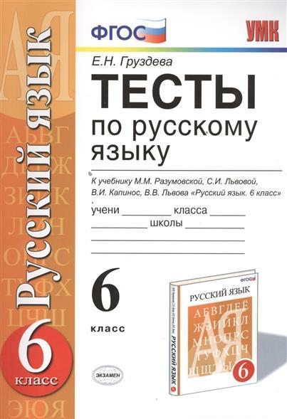 Решебник по русскому языку 6 класс с. и. львова