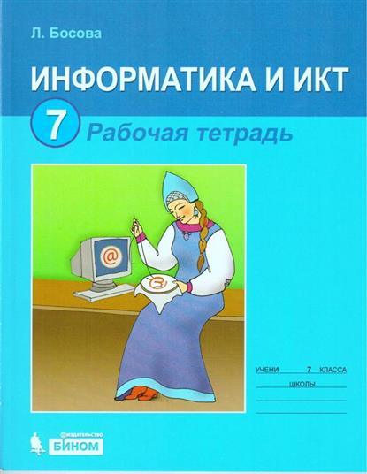 Информатика и ИКТ Раб. тетр. для 7 кл.