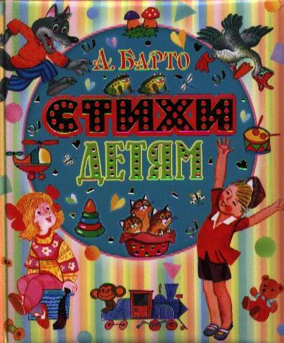 Барто А. Стихи детям ISBN: 9785271389498 барто а детям