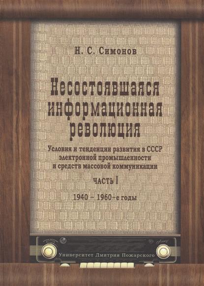 Несостоявшаяся информационная революция. Условия и тенденции развития в СССР электронной промышленности и средств массовой коммуникации. Часть I. 1940-1960-е годы