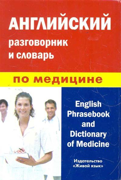 Фролова А. Английский разговорник и словарь по медицине cd английский разговорник и словарь аудиоприложение