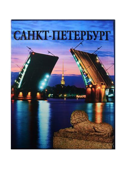 Альбедиль М. Санкт-Петербург. Альбом