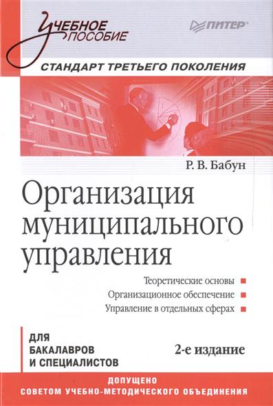 Организация муниципального управления для бакалавров и специалистов. Учебное пособие