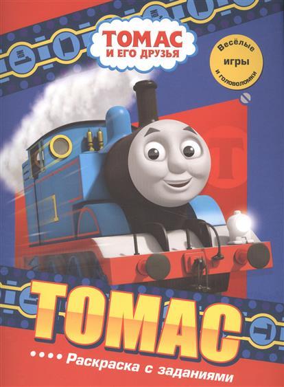 Кузьминых Ю.: Томас и его друзья. Томас. Раскраска с заданиями. Веселые игры и головоломки