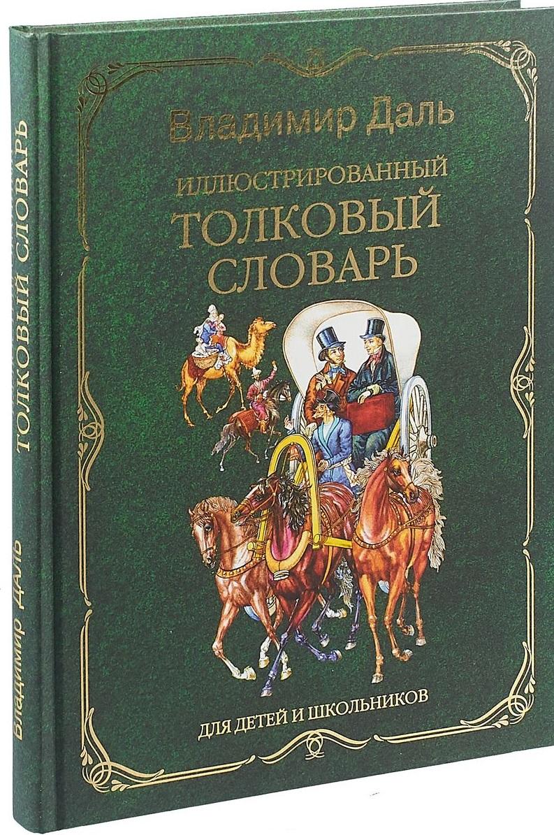 Даль В. Иллюстрированный толковый словарь для детей и школьников
