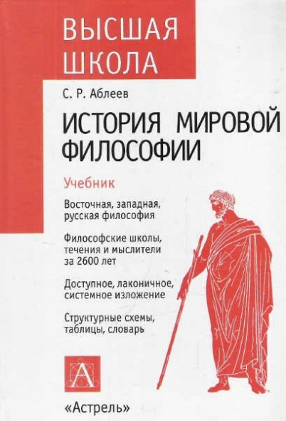 История мировой философии