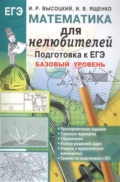 Высоцкий И., Ященко И. ЕГЭ. Математика для нелюбителей. Подготовка к ЕГЭ. Базовый уровень