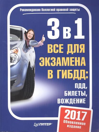 3 в 1. Все для экзамена в ГИБДД: ПДД, билеты, вождение. Обновленное издание 2017