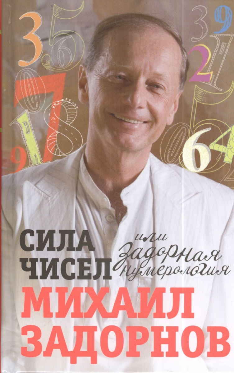 Задорнов М. Сила чисел, или Задорная нумерология ISBN: 9785227049384 plush toys chi chi s cat stuffed and soft animal dolls for baby girl boy children 20cm 30cm 40cm