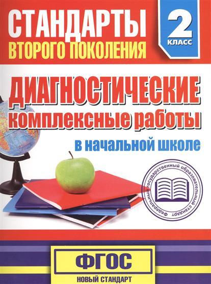 Диагностические комплексные работы в начальной школе. 2 класс