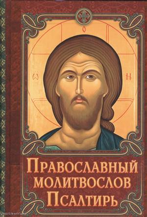 Православный молитвослов. Псалтирь ISBN: 9785988918288 православный молитвослов со словарем