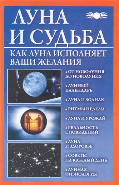 Луна и судьба Как Луна исполняет ваши желания