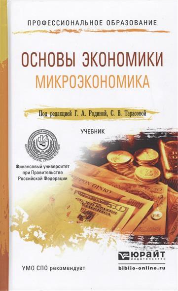 Основы экономики. Микроэкономика: Учебник для СПО