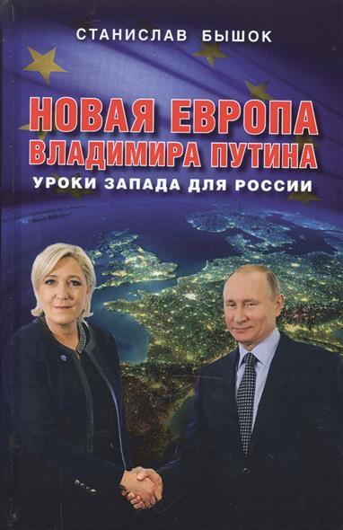 все цены на Бышок С. Новая Европа Владимира Путина. Уроки Запада для России онлайн