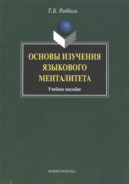 Основы изучения языкового менталитета: Учебное пособие. 3-е издание