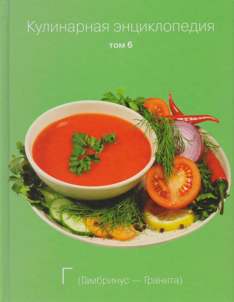 Бондаренко Н., Шинкареа Н. (сост.) Кулинарная энциклопедия. Том 6