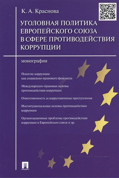 Уголовная политика Европейского союза в сфере противодействия коррупции: монография