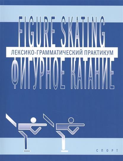 Глембоцкая Я. Figure skating. Фигурное катание. Лексико-грамматический практикум для изучения английского языка