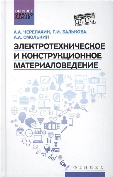 Фото Черепахин А., Балькова Т., Смолькин А. Электротехническое и конструкционное материаловедение