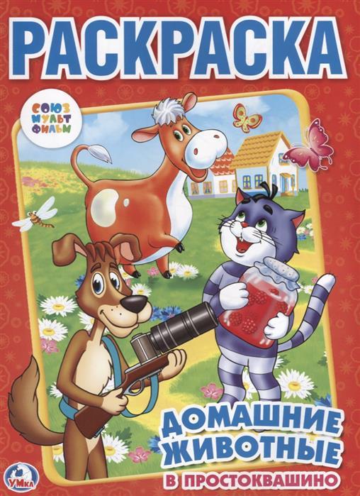 Хомякова К. (ред.) Домашние животные в простоквашино. Раскраска