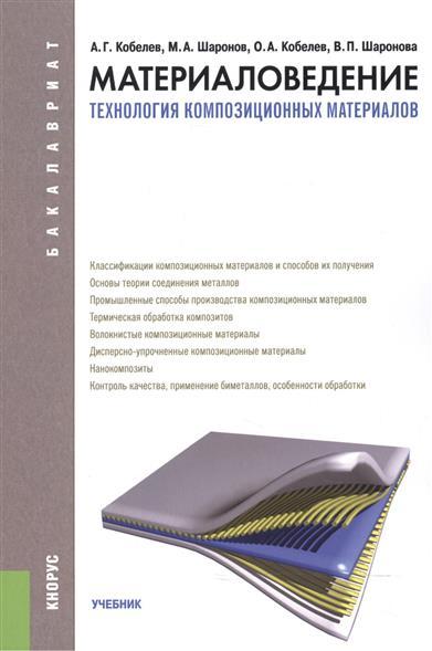 Материаловедение. Технология композиционных материалов. Учебник для бакалавров