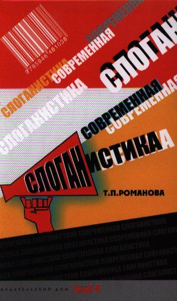 Романова Т. Современная слоганистика