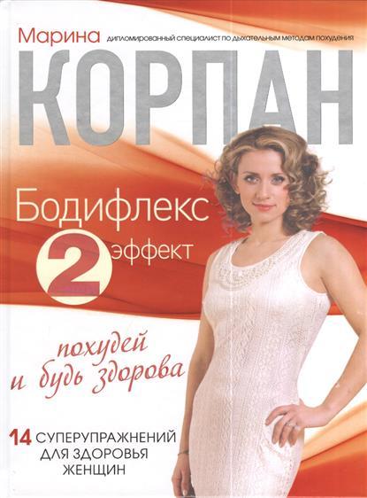 Корпан М. Бодифлекс 2-ной эффект: похудей и будь здорова корпан м бодифлекс 2 ной эффект похудей и будь здорова
