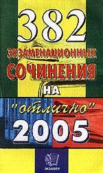 382 экзам. сочинения Темы 2005 года