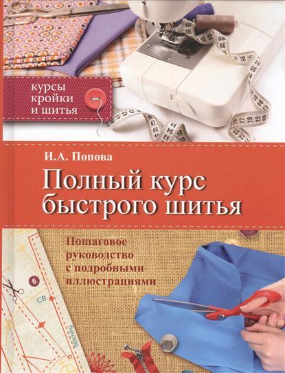 Попова И. Полный курс быстрого шитья