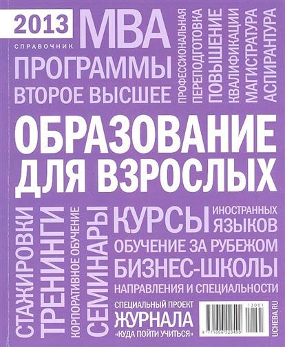 Образование для взрослых. Справочник 2013