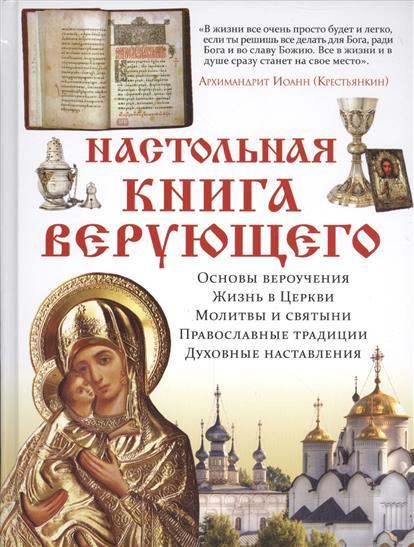 Владимирова Е. (сост.) Настольная книга верующего