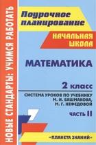 Математика. 2 класс. Система уроков по учебнику М.И. Башмаковой, М.Г. Нефедовой. Часть II