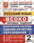 ВСОКО. Русский язык. 2 класс. Типовые задания. 10 вариантов заданий