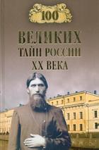 100 великих тайн России 20 века