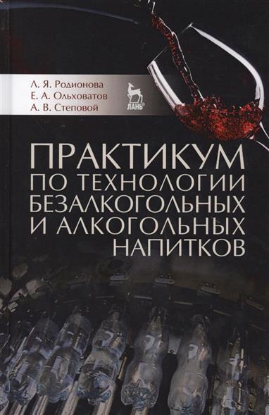 Практикум по технологии безалкогольных и алкогольных напитков