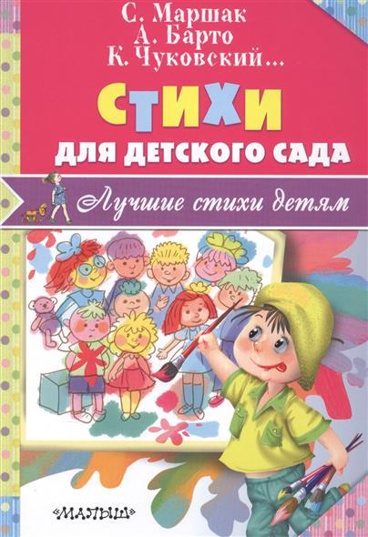 Маршак С., Чуковский К., Барто А. и др. Стихи для детского сада