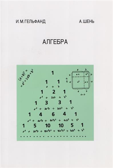 Гельфанд И., Шень А. Алгебра а шень математическая индукция