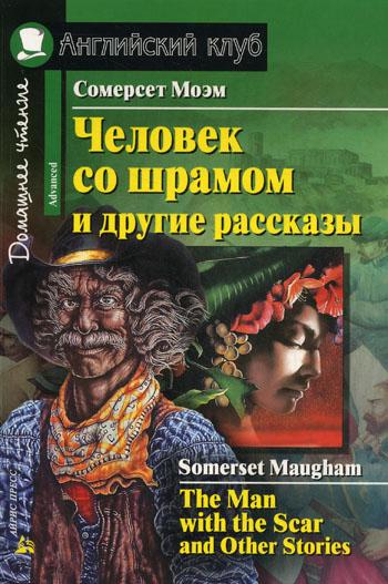 Человек со шрамом и др. рассказы Дом.чтение