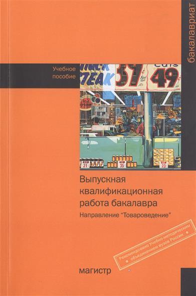 Криштафович В.: Выпускная квалификационная работа бакалавра (направление