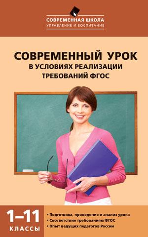 Современный урок в условиях реализации требований ФГОС. 1-11 классы
