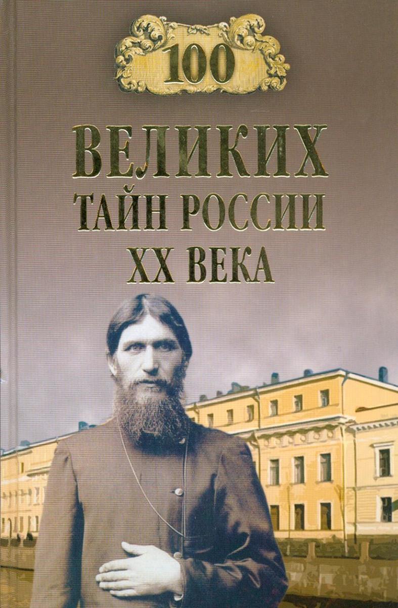 Веденеев В. (авт.-сост.) 100 великих тайн России 20 века