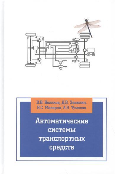 Автоматические системы транспортных средств: учебник от Читай-город
