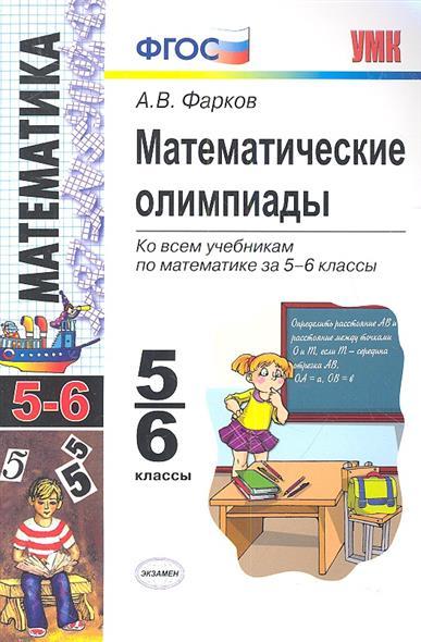 Математические олимпиады. 5-6 классы. Ко всем учебникам по математике. Издание шестое, переработанное и дополненное