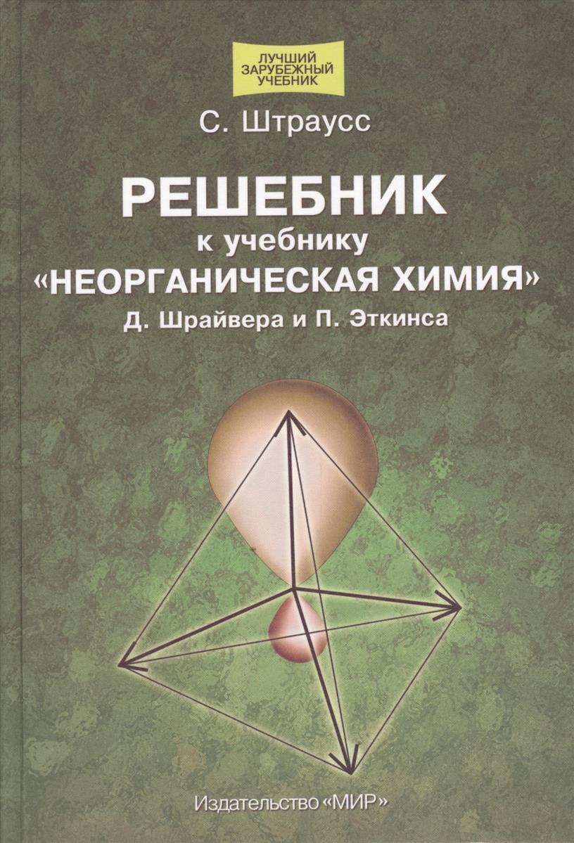 Штраус С.: Решебник к учебнику