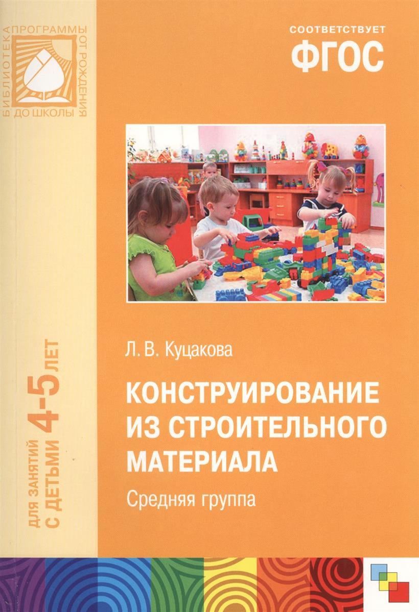 Куцакова Л. Конструирование из строительного материала. Средняя группа математика 5 май июнь 2017