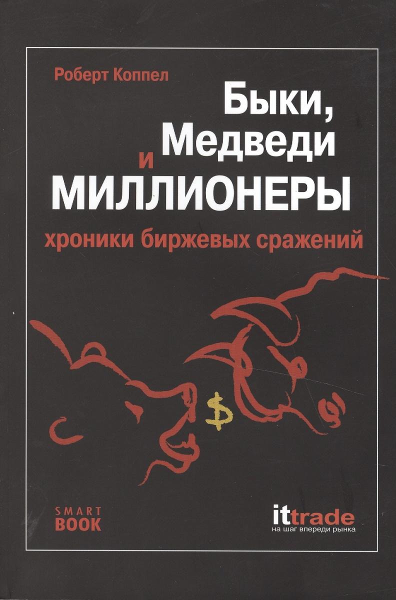 Коппел Р. Быки медведи и миллионеры индивидуальность быки люстры потолок