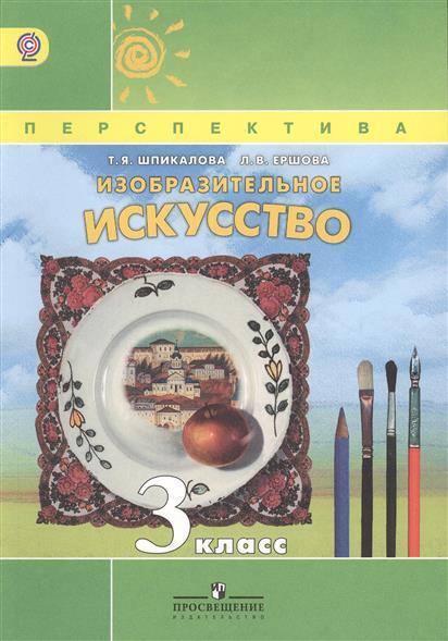Изобразительное искусство. 3 класс. Учебник для общеобразовательных учреждений. 2-е издание