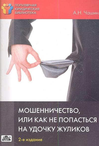 Мошенничество, или Как не попасться на удочку жуликов. 2-е издание, переработанное