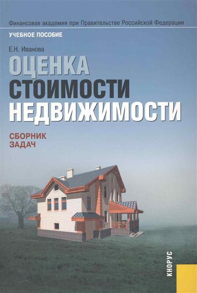 Оценка стоимости недвижимости Сборник задач