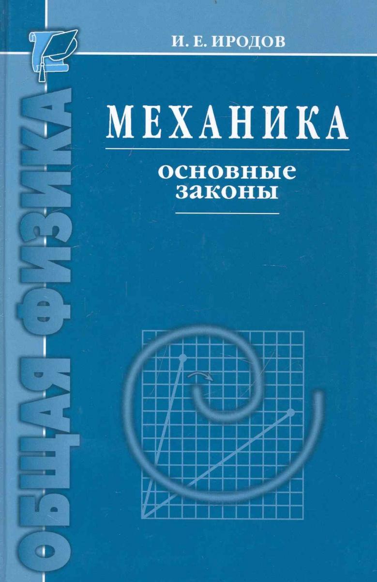 Фото - Иродов И. Механика Основные законы и е иродов физика макросистем основные законы